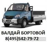 Перевозки на  автомобиле Валдай бортовой