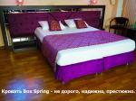 Не дорогие Кровати Бокс Спринг, евростандарт, для гостиницы, которыми оснащают с у
