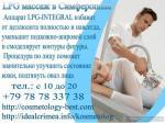 Клиника медицинской косметологии и пластической хирургии Крым