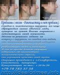 Ринопластика - изменение формы и размера носа. Крым.