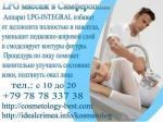 Аппаратная косметология, LPG, миостимуляция!
