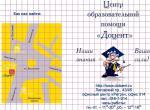 Заказать дипломную работу в СПб по разработанному плану