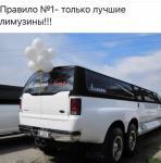 АЛМАТЫ LIMO прокат лимузинов в Алматы