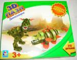 Мягкий конструктор 3D-пазл Динозавры 310 мягких деталей