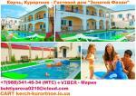Дом Керчь снять жилье с бассейном у моря Курортное Крым